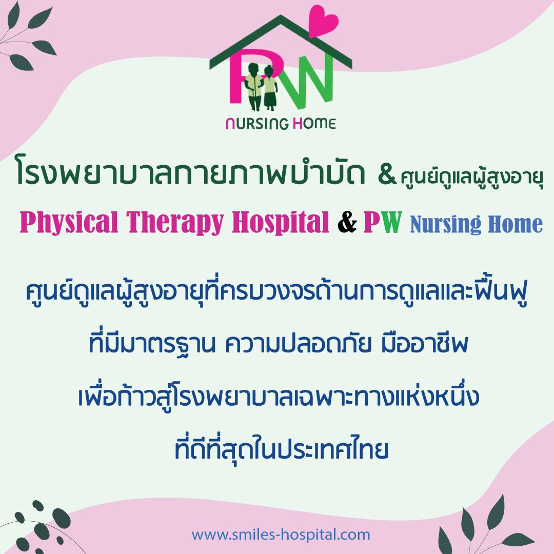 ศูนย์ดูเเลผู้สูงอายุ-PW-Nursing-Home